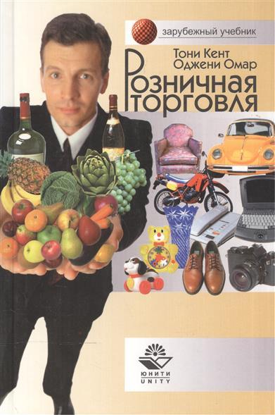 Розничная торговля Учебник