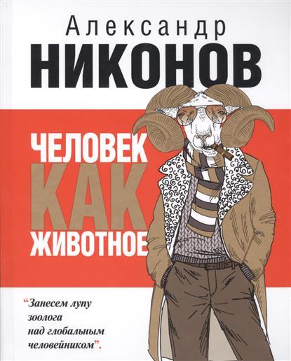Никонов А. Человек как животное никонов а наполеон попытка 2
