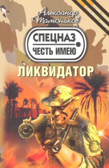Тамоников А. Ликвидатор тамоников а упреждающая акция