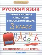 Русский язык. Промежуточная аттестация в начальной школе. 3 класс. Тренировочные тесты