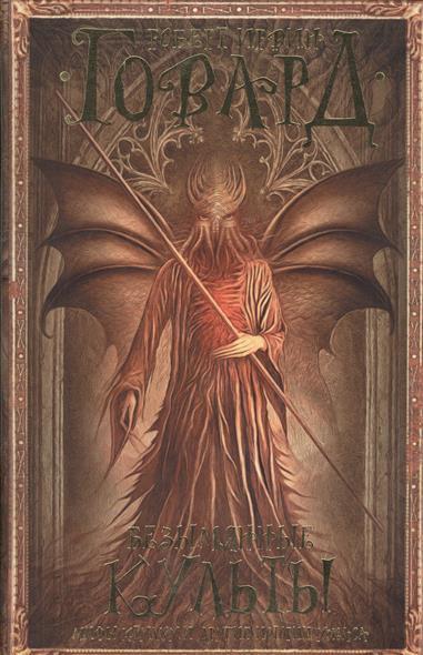 Говард Р. Безымянные культы. Мифы Ктулху и другие истории ужаса