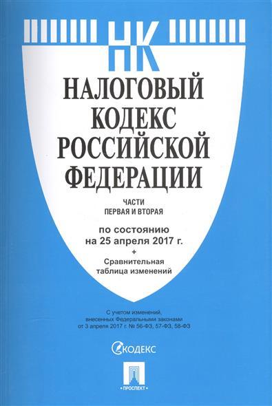 Налоговый кодекс Российской Федерации. Части первая и вторая. По состоянию на 25 апреля 2017г. + Сравнительная таблица изменений