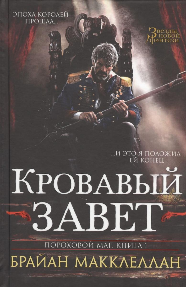 Макклеллан Б. Пороховой маг: Книга 1. Кровавый завет mag 200 в киеве