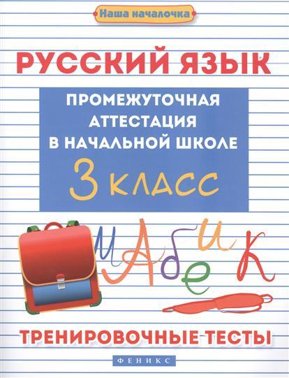 Матекина Э.: Русский язык. Промежуточная аттестация в начальной школе. 3 класс. Тренировочные тесты