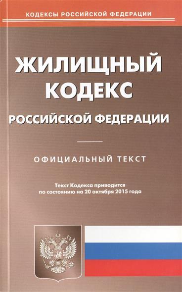 Жилищный кодекс Российской Федерации. Официальный текст. 20 октября 2015 года