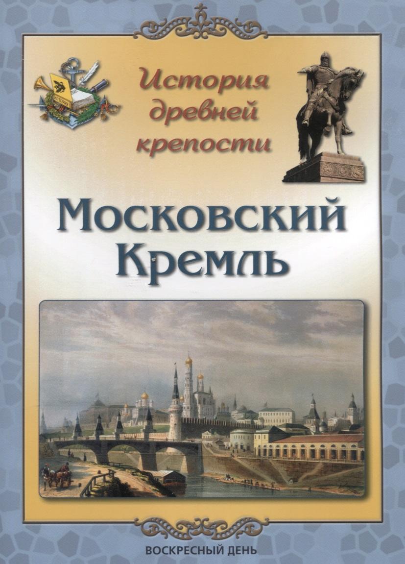 Жукова Л. История древней крепости. Московский Кремль