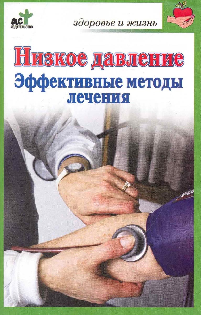 Низкое давление Эффективные методы лечения