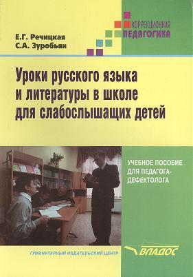 Уроки русского языка и литературы в школе для слабослышащих детей. Пособие для педагога- дефектолога
