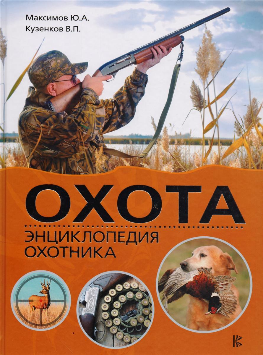 Охота Рыбалка Собирательство