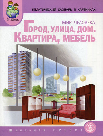 Мир человека Город улица дом квартира мебель