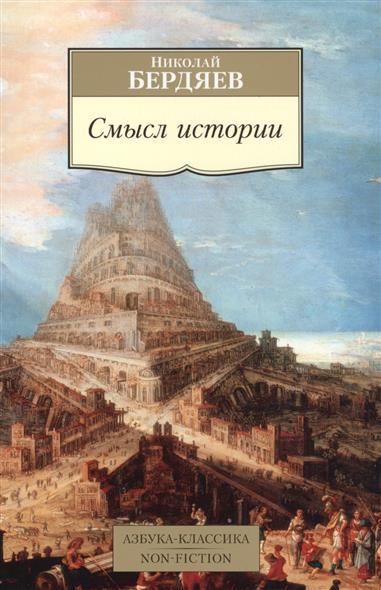 Смысл истории