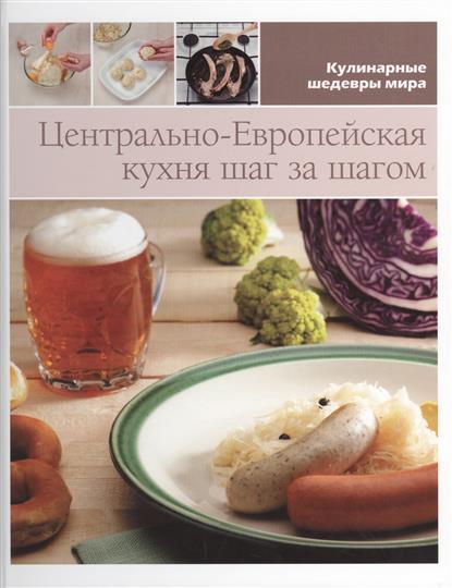 Центрально-европейская кухня шаг за шагом воронкова ольга сергеевна воронков леонид анатольевич уроки рисования шаг за шагом