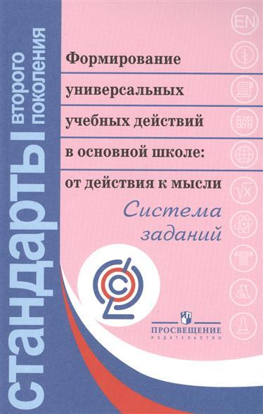 Формирование универсальных учебных действий в основной школе: от действий к мысли. Система заданий. Пособие для учителя. 3-е издание