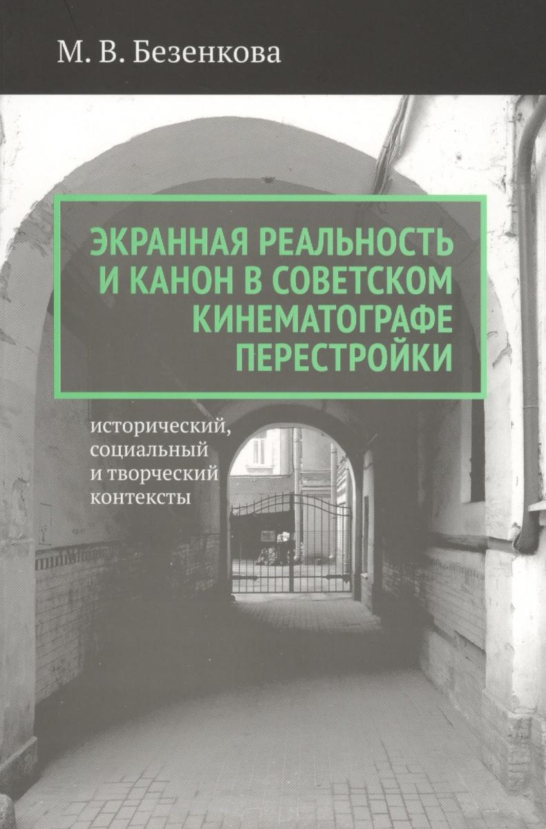 Экранная реальность и канон в советском кинематографе перестройки (исторический, социальный и творческий контексты)