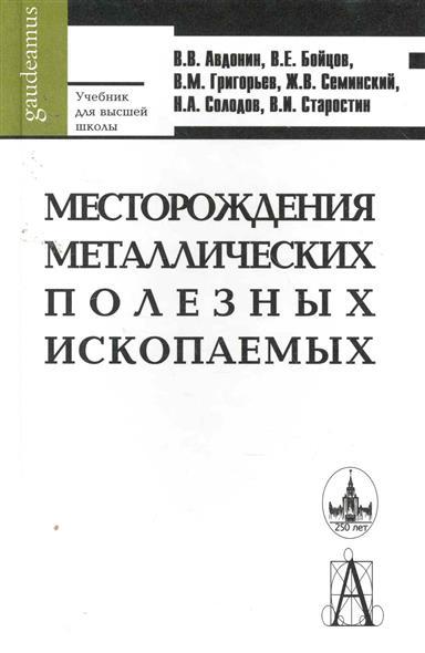 Авдонин В.: Месторождения металлических полезных ископаемых