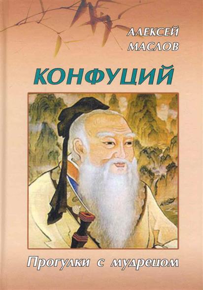 Конфуций Прогулки с мудрецом