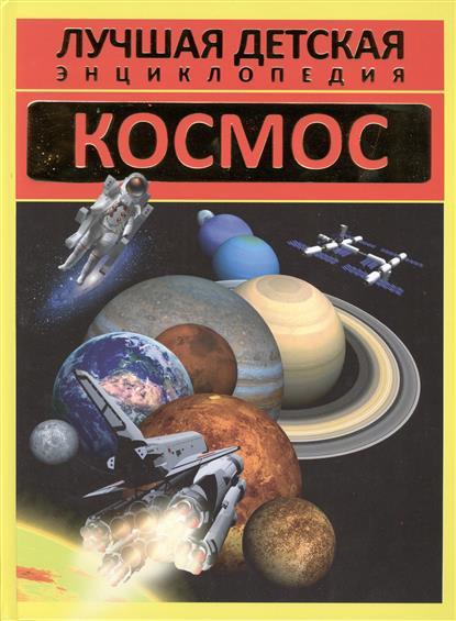Кошевар Д. Космос