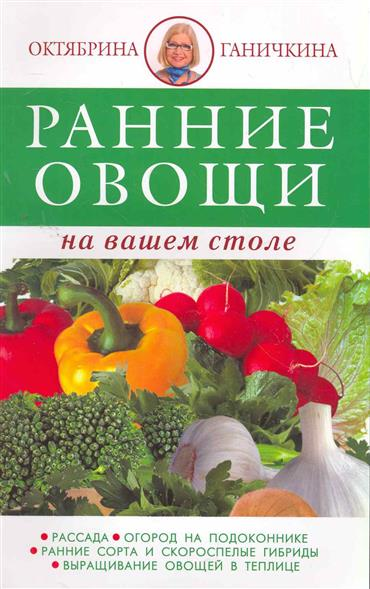 Ранние овощи на вашем столе