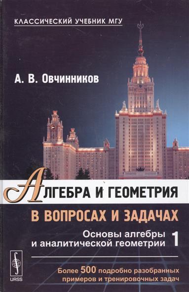Овчинников А.: Алгебра и геометрия в вопросах и задачах. Книга 1. Основы алгебры и аналитической геометрии