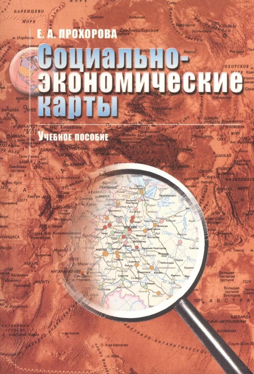Прохорова Е. Социально-экономические карты. Учебное пособие