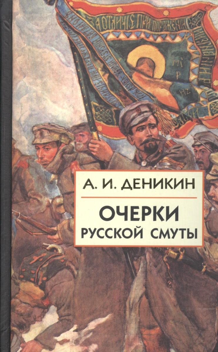 Очерки русской смуты Кн.2