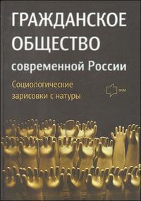 Гражданское общество современной России Социол. зарисовки с натуры