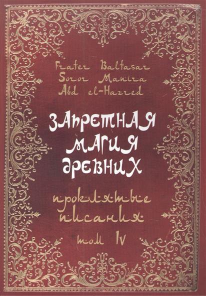 цены  Baltasar F., el-Hazred A. Запретная магия древних. Том IV. Проклятые Писания