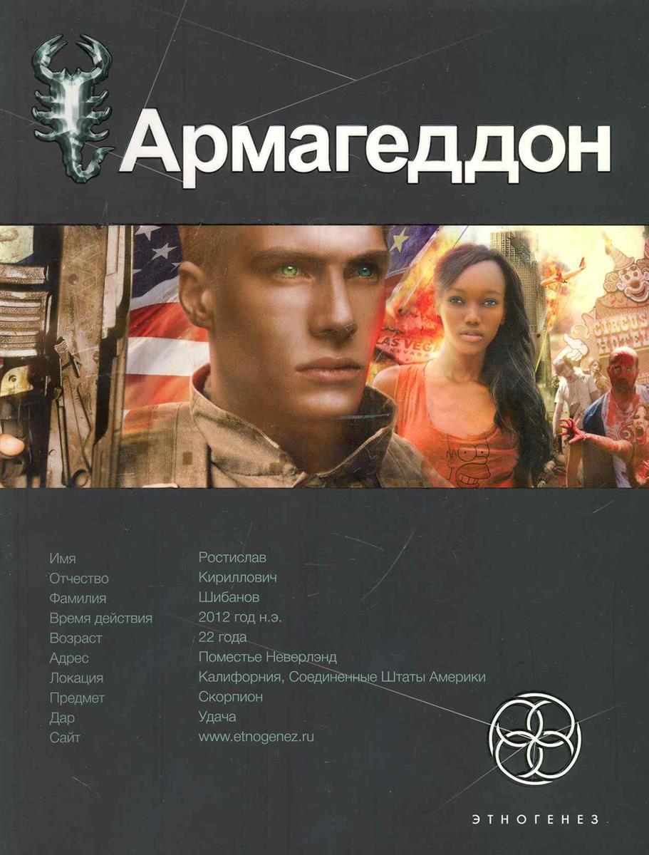 Бурносов Ю. Армагеддон Кн.1 Крушение Америки крушение кантокуэна