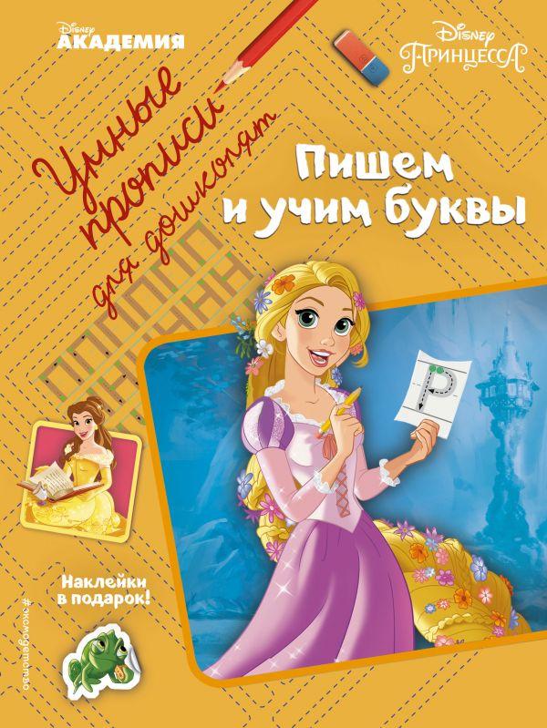 Жилинска А. (отв. ред.) Пишем и учим буквы. Умные прописи для дошколят