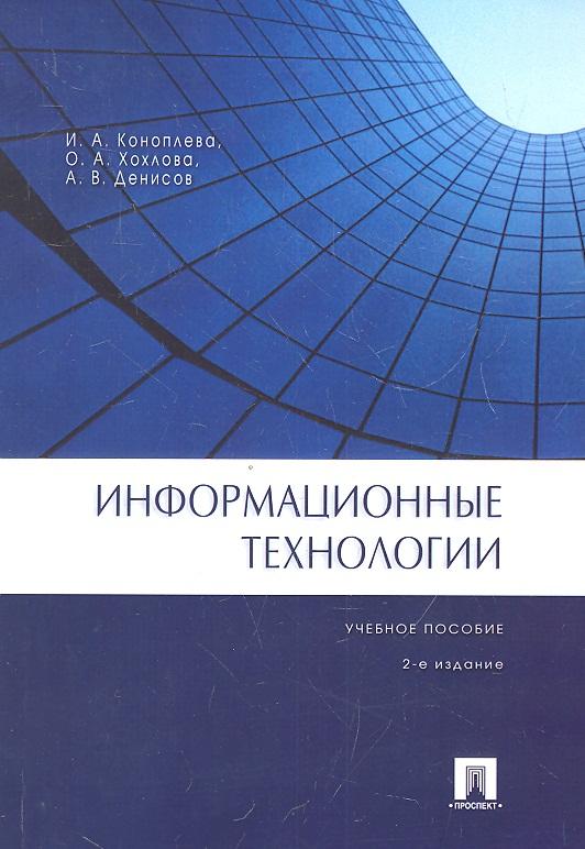 Коноплева И., Хохлова О. и др. Информационные технологии. Учебное пособие