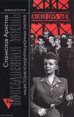 Аристов С. Повседневная жизнь нацистских концентрационных лагерей леонид аристов
