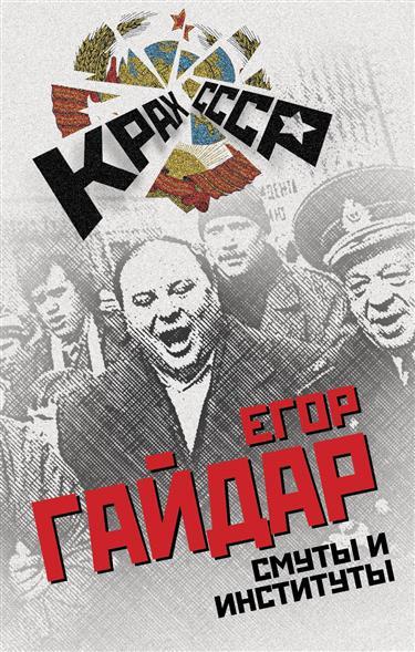 Гайдар Е. Смуты и иституты аркадий гайдар наблюдатель