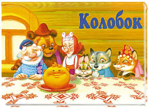 Колобок (книжка-панорама)