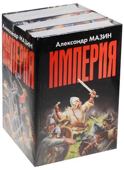 Мазин А. Империя (комплект из 3 книг) книги издательство аст звездная империя комплект из 3 книг