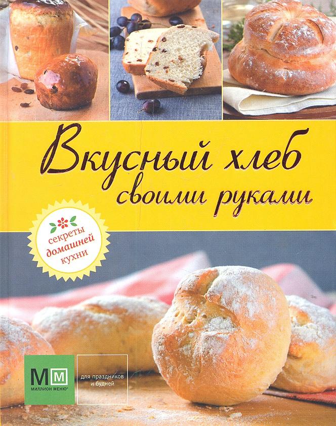 Першина С. (ред.) Вкусный хлеб своими руками. першина с ред вкусности из теста