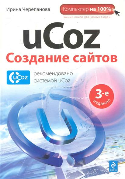 Черепанова И. uCoz Создание сайтов ucoz создаем свой сайт бесплатно и легко