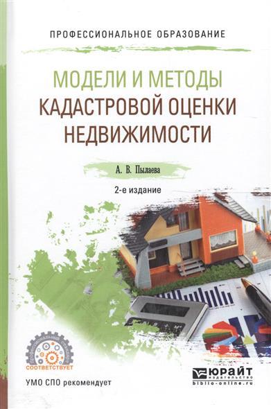 Модели и методы кадастровой оценки недвижимости. Учебное пособие для СПО