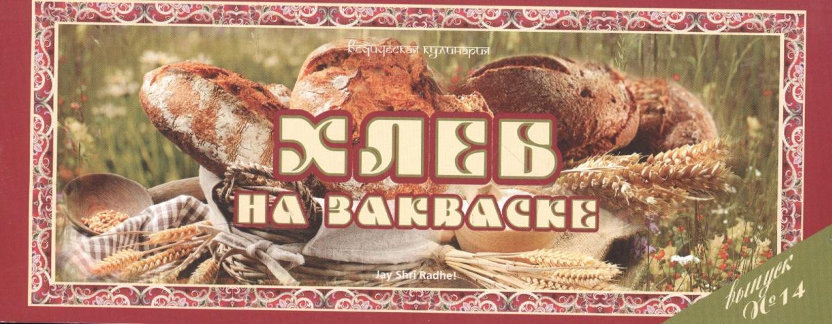 Ведическая кулинария. Хлеб на закваске. Выпуск № 14