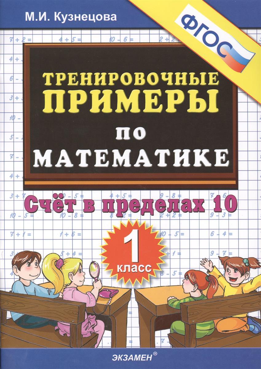 Кузнецова М.: 5000 примеров по математике Счет в пределах 10 1кл