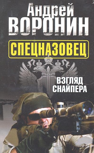 Спецназовец Взгляд снайпера
