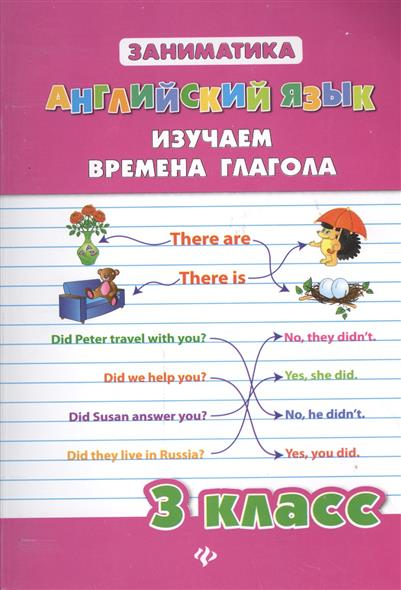 Английский язык. Изучаем времена глагола. 3 класс