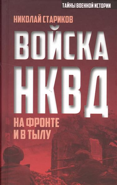 Стариков Н. Войска НКВД на фронте и в тылу
