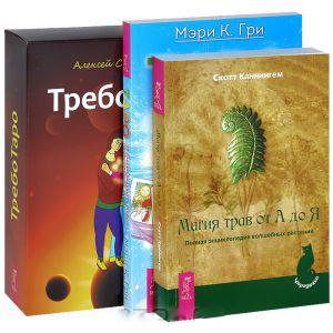 Таро. Магия трав от А до Я. Треботаро (комплект из 3 книг + 78 карт) ферлаг эткер из европы с любовью торты от а до я
