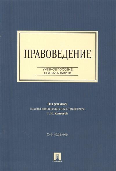 Правоведение. Учебное пособие для бакалавров. Издание второе, переработанное и дополненное