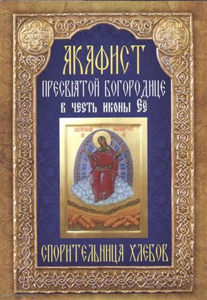 Акафист Пресвятой Богородице в честь иконы Ее Спорительници хлебов