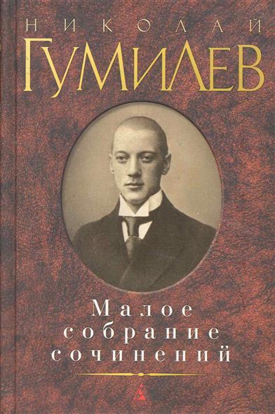 Гумилев Малое собрание сочинений