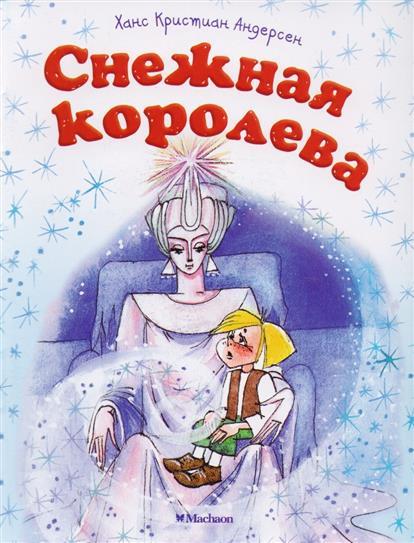 Андерсен Х. Снежная королева