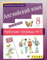 Новый курс английского языка для российских школ 8 кл. Р/т №1