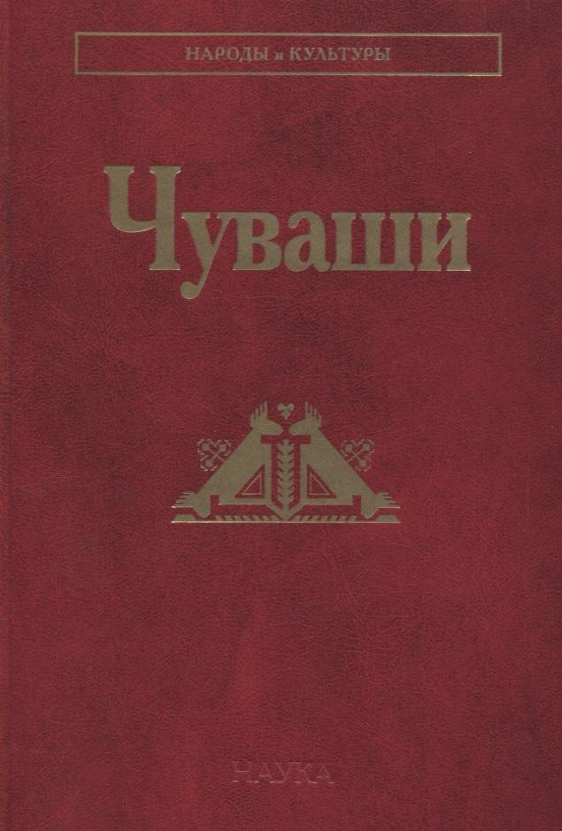 Иванов В., Коростелев А., Ягафова Е. (ред.) Чуваши коростелев в хозяин
