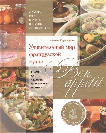 Караванова Н. Bon appetit. Удивительный мир французской кухни кухня smoby bon appetit